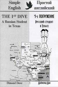 1-е погружение. Русский студент в Техасе / The 1-st Dive. A Russian Student in Texas (+ CD)