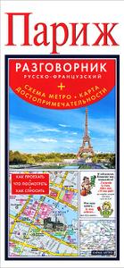 Париж. Русско-французский разговорник. Схема метро. Карта достопримечательностей