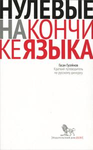 Нулевые на кончике языка. Краткий путеводитель по русскому дискурсу