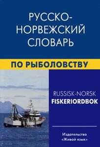 Русско-норвежский словарь по рыболовству. Лукашова Е.А., Нильссен Ф.