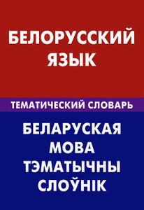Белорусский язык. Тематический словарь