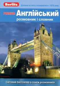 Premium. Английский разговорник и словарь