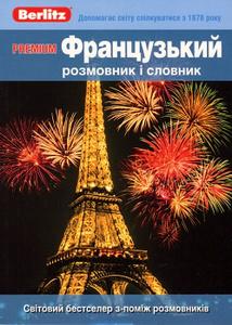 Premium. Французский разговорник и словарь