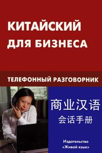 Китайский для бизнеса. Телефонный разговорник. Шелухин Е.А.