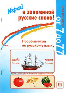 Играй и запоминай русские слова! Пособие-игра по русскому языку. Игра для детей от 7 до 77