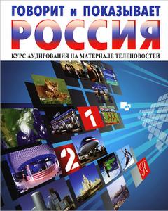 Говорит и показывает Россия. Курс аудирования на материале теленовостей (+CD-ROM)