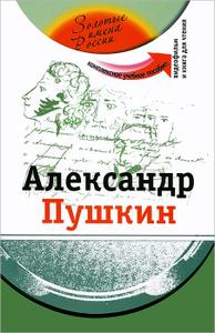 Александр Пушкин (+ DVD-ROM)