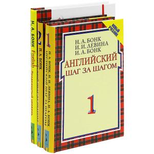Английский шаг за шагом. English for Advanced Learners. Продвинутый уровень (комплект из 3 книг)