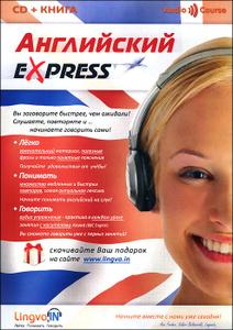 Английский Express. Аудиокурс для начинающих (+ CD-ROM)