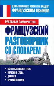 Матвеев Разг.со словар.фр.яз