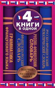 4 словаря в одном.Фр.-рус