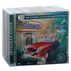 Купить аудиокнигу: Загадочные детективы Жоржа Сименона (комплект из 5 аудиокниг MP3, читают артисты театров, на диске)