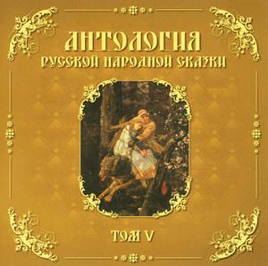 Купить аудиокнигу: Антология русской народной сказки. Том 5 (аудиокнига MP3, читает Герман Садченков, на диске)