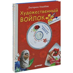 Книга Художественный войлок своими руками. Бижутерия своими руками (комплект из 2 книг + 2 DVD-ROM) - купить книжку художественн