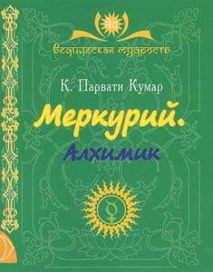 К. Парвати Кумар.МЕРКУРИЙ Алхимик.