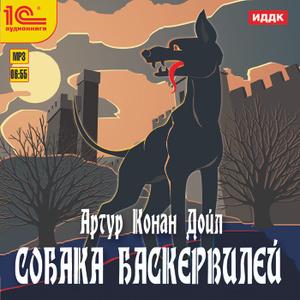 Купить аудиокнигу: Артур Конан Дойл. Собака Баскервилей (повесть, читает Аркадий Бухмин, на диске)