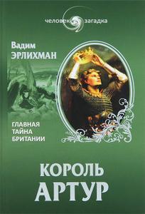 Вадим Эрлихман «Король Артур»