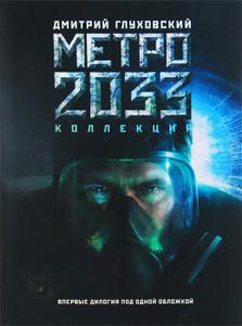 Купить книгу: Дмитрий Глуховский. Метро 2033. Метро 2034 (авторский сборник, издательство АСТ, 2013 г.)