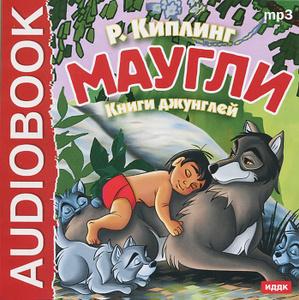 Купить аудиокнигу: Редьярд Джозеф Киплинг. Маугли. Книги джунглей (аудиокнига MP3, читает Аркадий Бухмин, на диске)