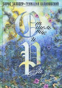 Купить книгу: Борис Заходер. Отшельник и Роза (авторский сборник, издательство Речь, 2013 г.)