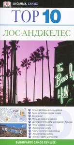 Кэтрин Гербер. Лос-Анджелес. Путеводитель. Издательство: Астрель, Дорлинг Киндерсли, 2013 г.
