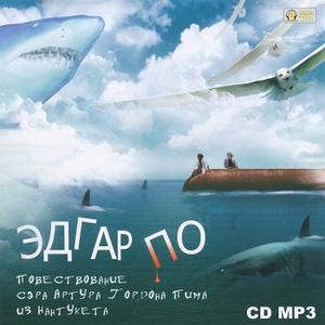 Купить аудиокнигу: Эдгар По. Повествование Артура Гордона Пима из Нантукета (аудиокнига MP3, читает Аркадий Бухмин, на диске)