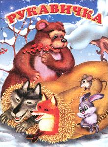 """Книга """"Рукавичка"""" - купить книгу ISBN 978-5-7833-1517-6 с доставкой по почте в интернет-магазине OZON.ru"""