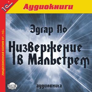 Купить аудиокнигу: Эдгар По. Низвержение в Мальстрем (аудиокнига MP3 & CD, читает Александр Клюквин, на диске)