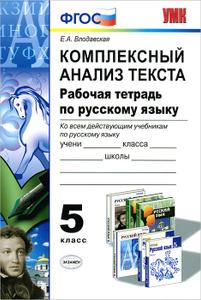 анализ по русскому: