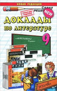 сочинения по литератеуре 9 класс