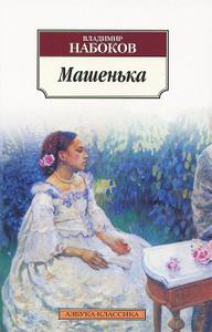 Купить книгу: Владимир Набоков. Машенька (роман, издательство Азбука, Азбука-Аттикус, 2013 г.)