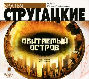 Купить аудиокнигу: Стругацкие Аркадий и Борис. Обитаемый остров (повесть, читает Кирилл Гребенщиков, на диске)
