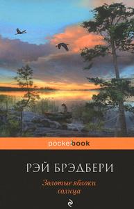 Купить книгу: Рэй Брэдбери. Золотые яблоки солнца (авторский сборник, издательство Эксмо, 2013 г.)
