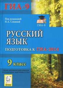 Книга Русский язык. 9 класс