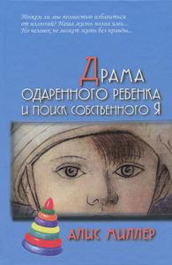 Драма одаренного ребенка (А. Миллер)