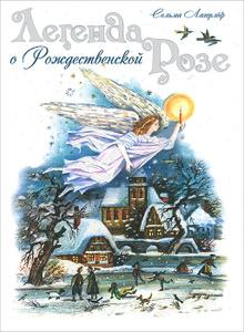 НОВИНКИ  2013-2014.  Новогодние  книги  для  детей.  Зимние  книги.