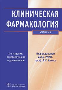 Клиническая Фармакология Кукес 2013