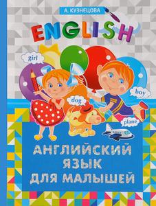 рона роуз английский язык для малышей и родителей скачать бесплатно