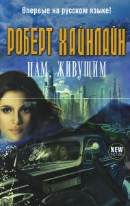 Купить книгу: Роберт Хайнлайн. Нам, живущим (издательство Эксмо, 2013 г.)
