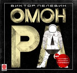 Купить аудиокнигу: Виктор Пелевин. Омон Ра (аудиокнига MP3, читает Михаил Горевой, на диске)