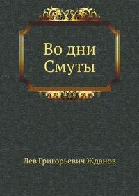 Л. Г. Жданов. Во дни Смуты. Издательство: Книга по Требованию, 2011 г.