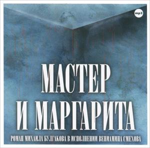 Купить аудиокнигу: Михаил Булгаков. Мастер и Маргарита (аудиокнига MP3, читает Вениамин Смехов, на диске)
