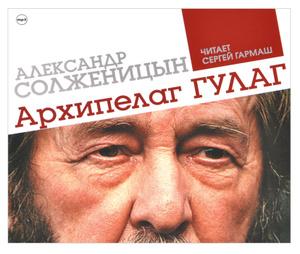 Купить аудиокнигу: Александр Солженицын. рхипелаг ГУЛАГ (аудиокнига MP3 на 2 CD, читает Сергей Гармаш, на диске)