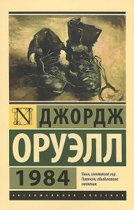 Купить книгу: Джордж Оруэлл. 1984 (роман, издательство АСТ, 2014 г.)