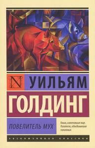 Купить книгу: Уильям Голдинг. Повелитель мух (роман, издательство АСТ, 2014 г.)