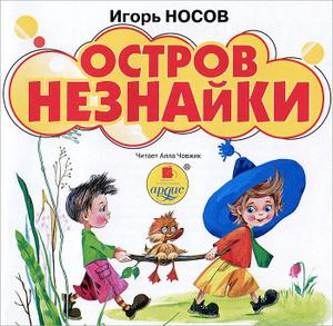Купить аудиокнигу: Николай Носов. Остров Незнайки (аудиокнига MP3, читает Алла Човжик, на диске)