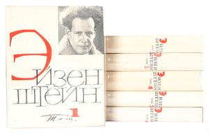 Сергей Эйзенштейн. Избранные произведения в 6 томах (комплект). Издательство: Искусство, 1964 г.