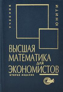 Кремер н высшая математика для экономистов