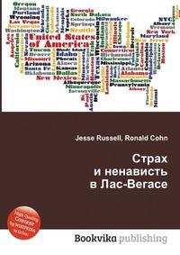 Джесси Рассел . Страх и ненависть в Лас-Вегасе. Издательство: Книга по Требованию, 2012  г.