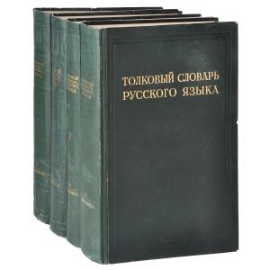 толковый словарь даль продаю - фото 8